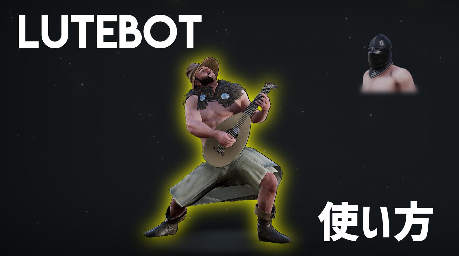 Mordhau: リュートで好きな音楽を弾けるようになる「LuteBot」の